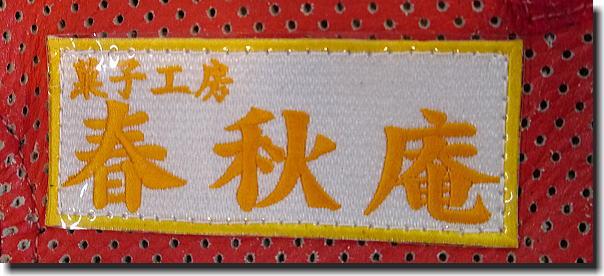 見直し反省文2 漢字ネームワッペン製作_f0178858_19434974.jpg