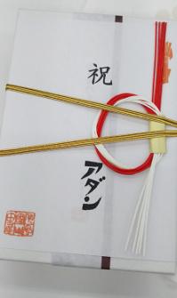 ご飯が美味しいBar(バー)♪「アダン」が移転してオープン@泉岳寺_b0051666_1233579.jpg