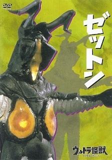 『ウルトラ怪獣DVDコレクション4 ゼットン』_e0033570_22005053.jpg