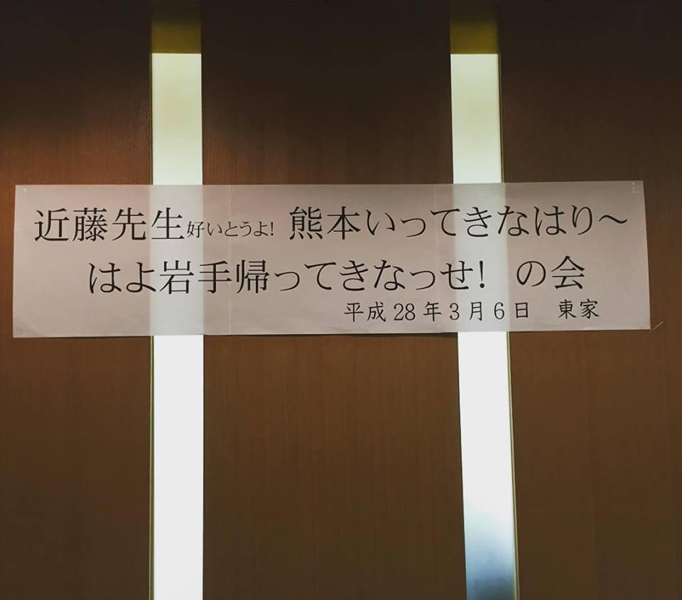 近藤先生を囲む会_a0141072_10564585.jpg