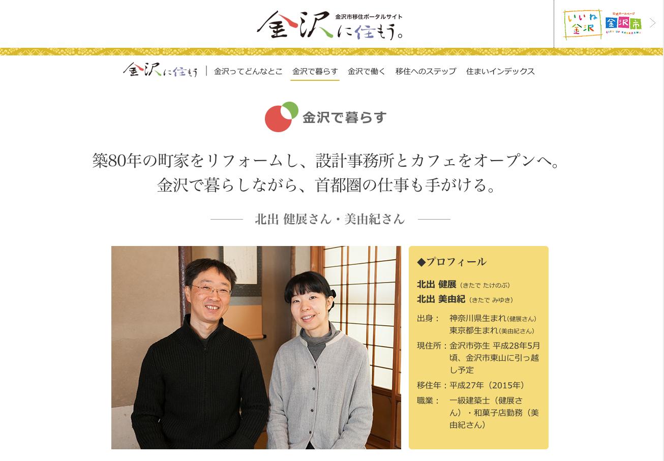 金沢市移住ポータルサイト『金沢に住もう。』に掲載していただきました。_f0348078_19221918.png