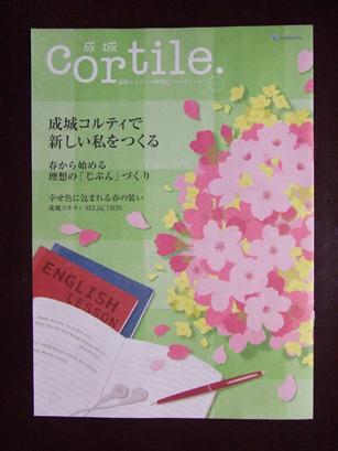 成城コルティ「コルティーレ」2016 春号_e0182479_105730.jpg