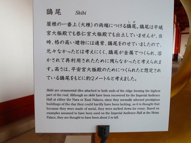 奈良・西大寺~佐紀路~平城京を歩くー3_b0326483_00320466.jpg