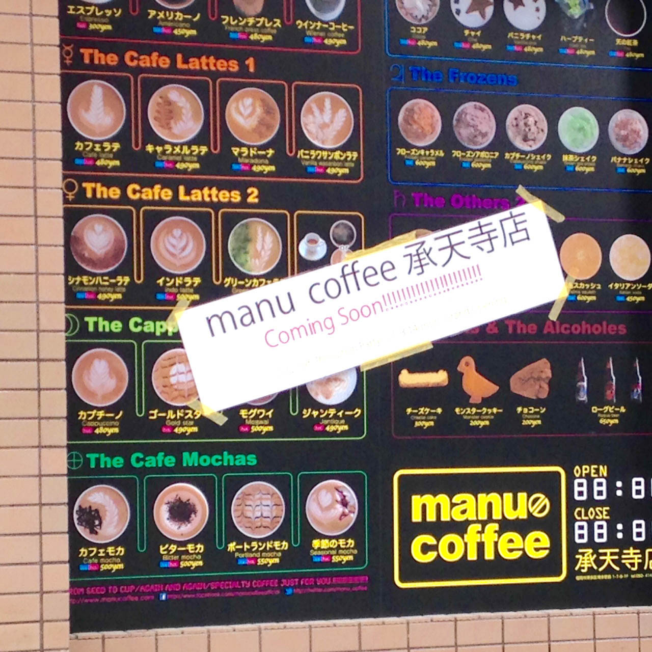 マヌコーヒー 承天寺店_f0171785_1747267.jpg