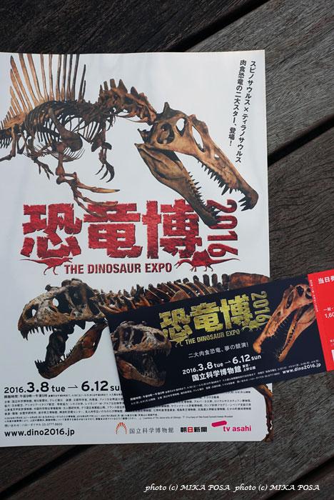 恐竜博2016 スタート!_b0164803_19102650.jpg