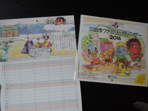 ファミリーカレンダー_b0287904_12382167.jpg