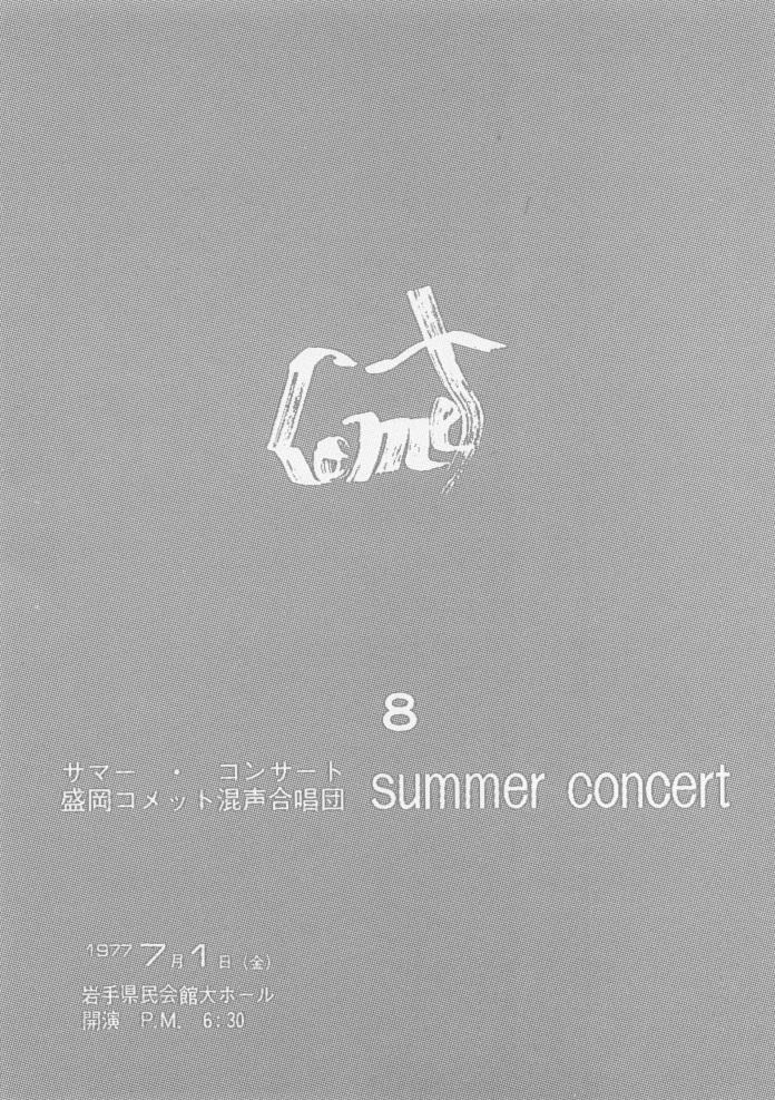 第8回サマーコンサート_c0125004_00211079.jpg
