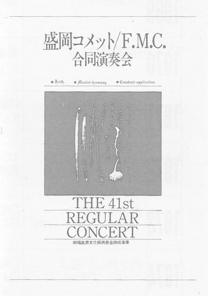 盛岡コメット/F.M.C.合同演奏会_c0125004_01545623.jpg