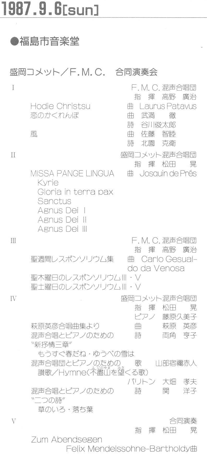 盛岡コメット/F.M.C.合同演奏会_c0125004_01552416.jpg