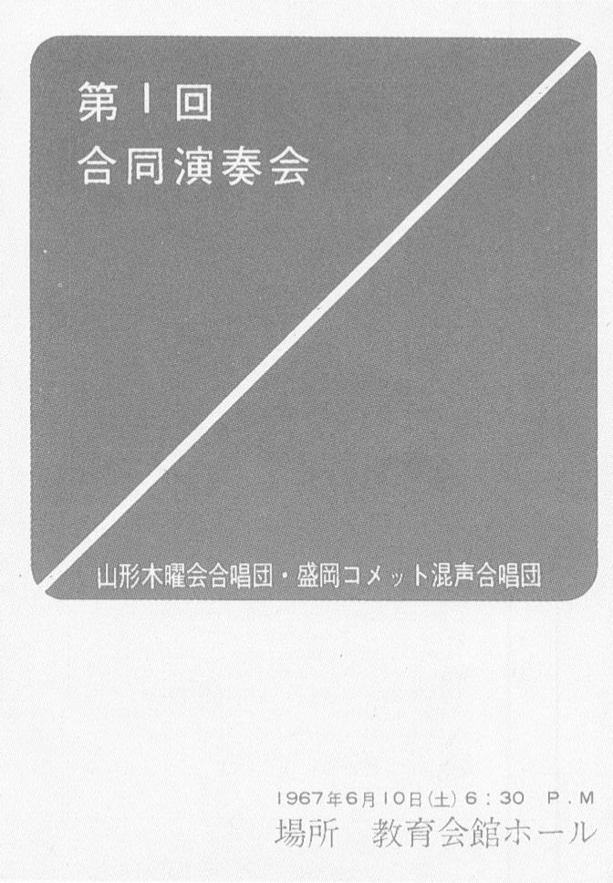 第1回合同演奏会 with山形木曜会_c0125004_02063498.jpg