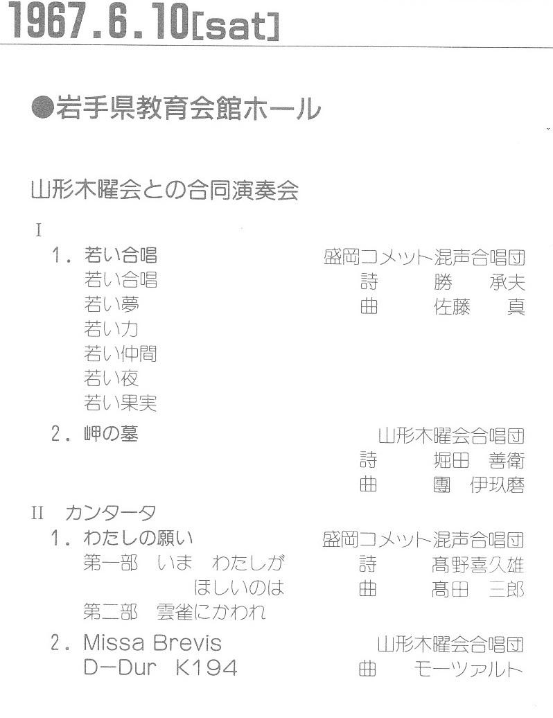 第1回合同演奏会 with山形木曜会_c0125004_02071302.jpg