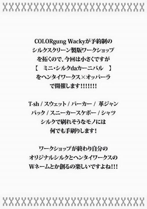 "COLORgungのwackyが講師で3月20日に"" 光のワークショップ "" シルクスクリーン製版を行います!!!_d0106911_13411032.jpg"