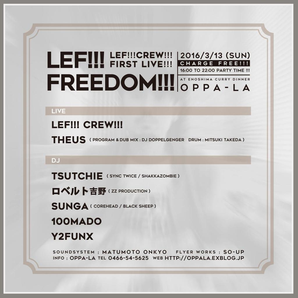 LEF!!!FREEDOM!!!タイムテーブル発表です🎉入場無料でコンナ素晴らしいactとpartyしませんか???_d0106911_23424522.jpg