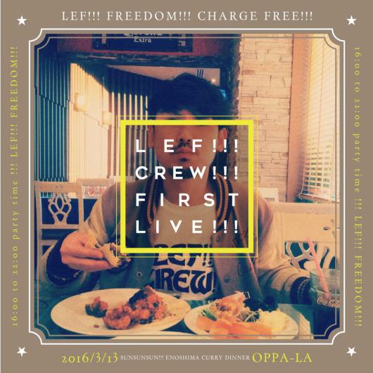 LEF!!!FREEDOM!!!タイムテーブル発表です🎉入場無料でコンナ素晴らしいactとpartyしませんか???_d0106911_23424653.jpg