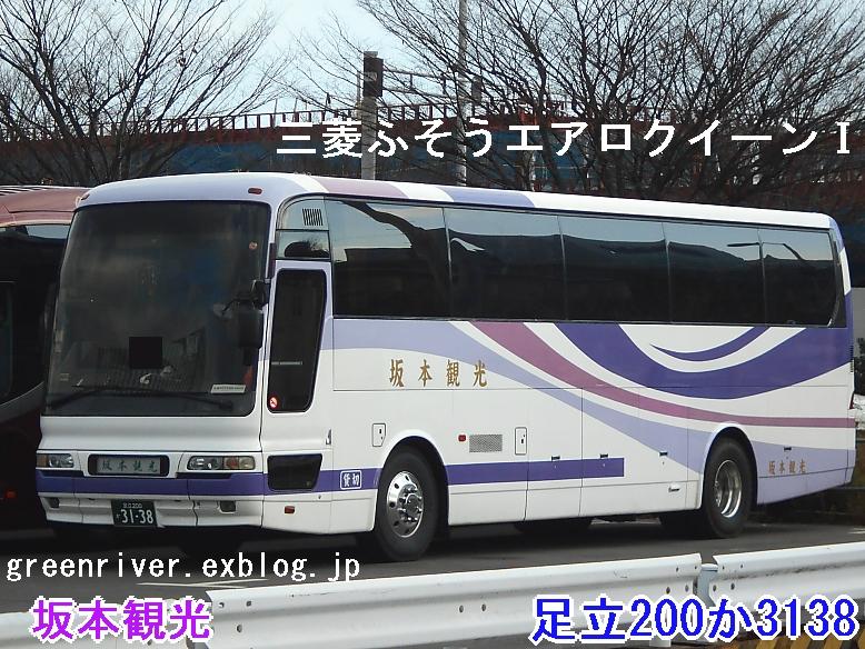 坂本観光 足立200か3138_e0004218_20104049.jpg