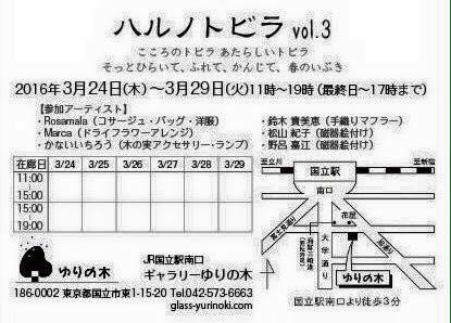 「ハルノトビラ vol.3」のお知らせ_a0153945_20253487.jpg