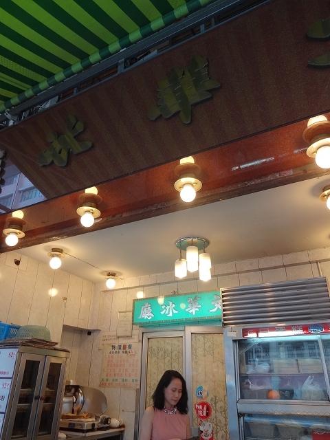 阿媽豆腐花専門店 旺角 _b0248150_09514600.jpg