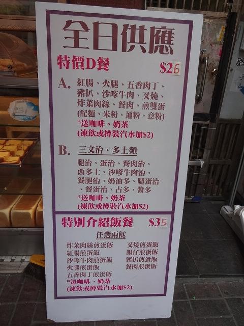 阿媽豆腐花専門店 旺角 _b0248150_09555851.jpg
