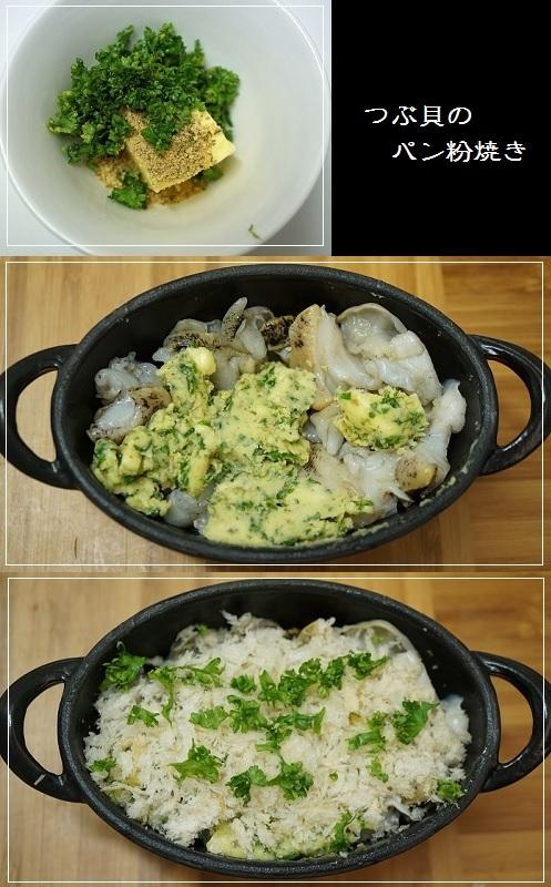 つぶ貝のパン粉焼き&つぶ貝の下処理方法(レシピ)_d0269651_17074837.jpg