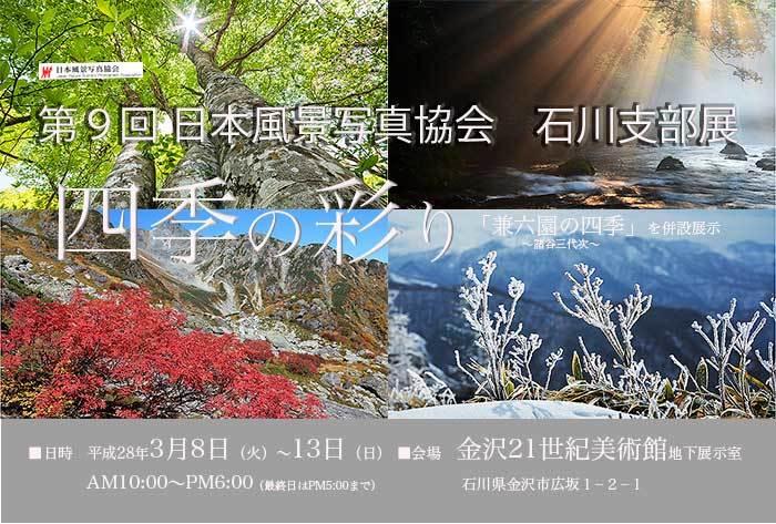 JNP石川支部展始まりました〜_c0085877_06070477.jpg