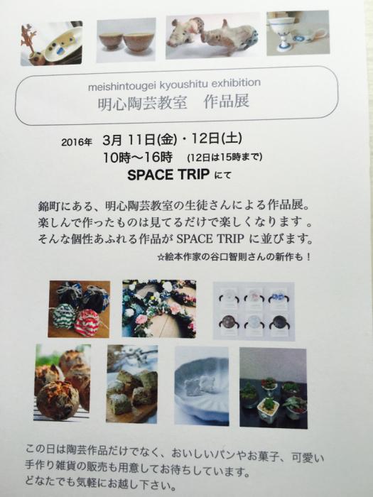 明心陶芸教室 作品展_a0163282_11020798.jpg