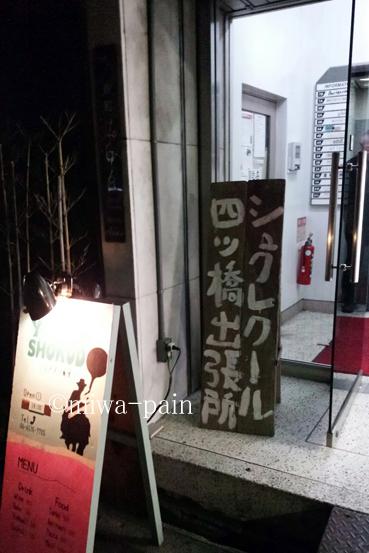 【出張短縮版】大阪パンはチンチン電車と新幹線!_e0197587_20521773.jpg