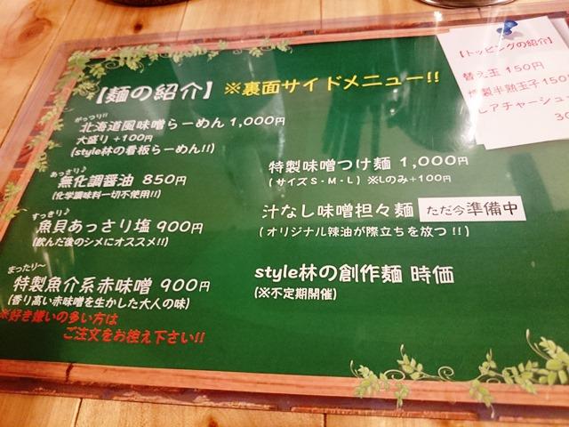 たまにラーメンを食べます_e0167593_23481619.jpg