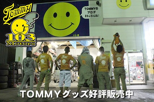 3月10日今日はみんなで!TOMMY本店ブログ٩( \'ω\' )و_b0127002_21281643.jpg