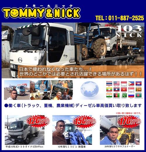 3月10日今日はみんなで!TOMMY本店ブログ٩( \'ω\' )و_b0127002_2129392.jpg
