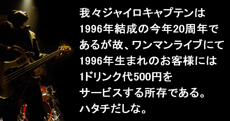 ジャイロキャプテン 二十周年ワンマン - GAME OF DEATH vol.145_e0314002_21181825.jpg