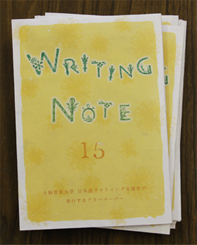 WRITING NOTE VOL.15 できました!_a0201203_1439642.jpg