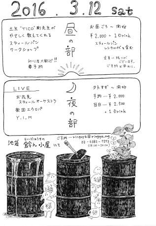 2年ぶりの「エウロパ☆全力投球」_e0180406_13455832.jpg