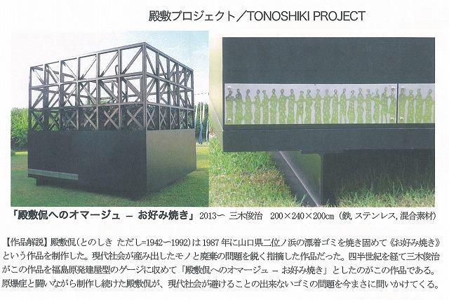 明日で東日本大震災から5年 「福島第一発電所原発建屋」をイメージした作品が富士芸術村に_f0141310_8133850.jpg