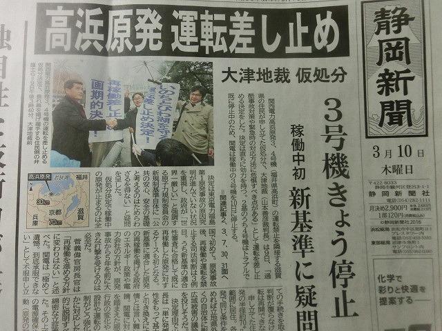 明日で東日本大震災から5年 「福島第一発電所原発建屋」をイメージした作品が富士芸術村に_f0141310_8181736.jpg