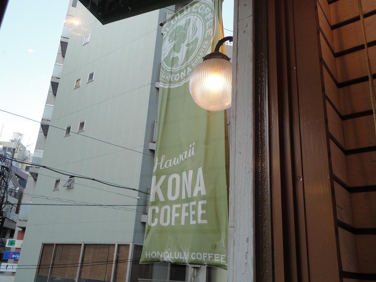 HONOLULU COFFEEでシンプルパンケーキ_e0230011_17502515.jpg