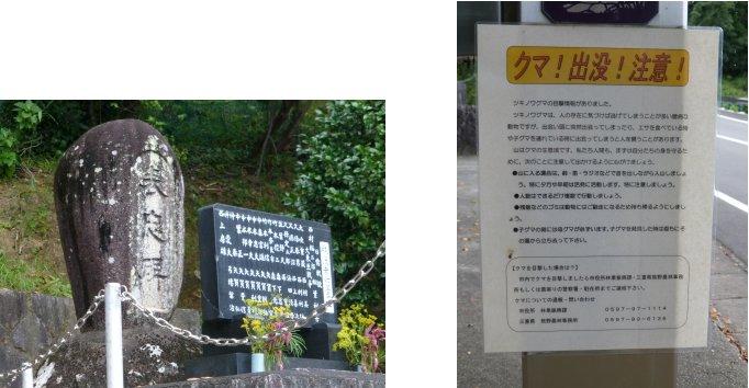 伊勢・美濃編(5):波田須の道(14.9)_c0051620_6294789.jpg