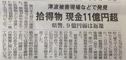 『 明日で震災から5年。 』_f0259324_14222934.jpg
