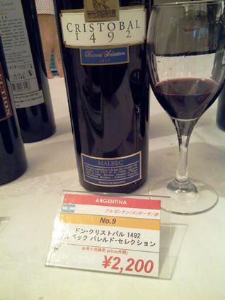 メルパルク東京での試飲会_a0088939_1158198.jpg