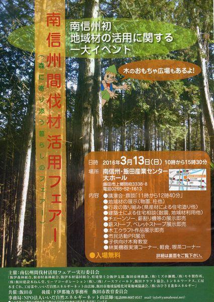 木材サンプル_f0114346_1281691.jpg