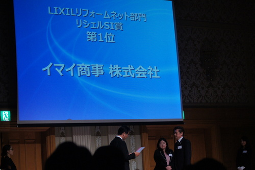 LIXIL表彰式 御礼_f0230767_1823630.jpg
