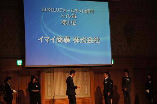 LIXIL表彰式 御礼_f0230767_1831453.jpg