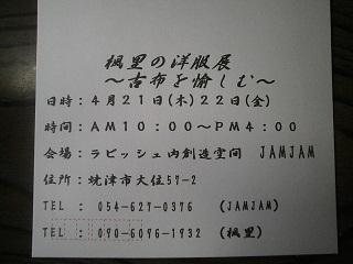 f0286870_11121920.jpg