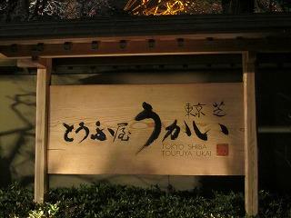 日本情緒溢れる素敵な空間 とうふ屋 うかい_b0209691_154935.jpg