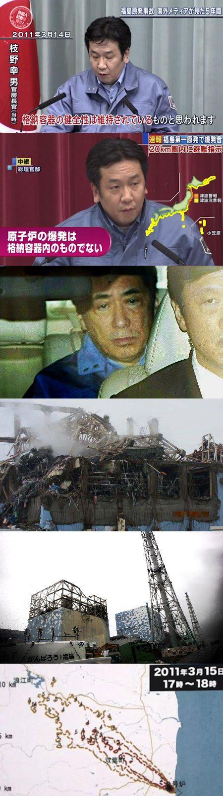 NEWS23の福島原発事故特集 - 記憶風化装置としてのマスコミ報道_c0315619_18384170.jpg