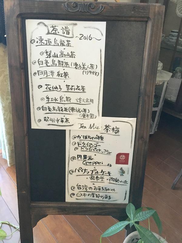 ミンミン先生の台湾茶セミナーへ♡_f0141419_14453574.jpg