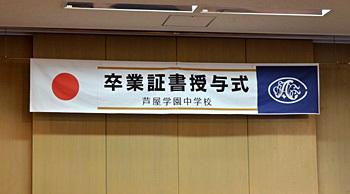 中学校卒業_e0103024_23161030.jpg