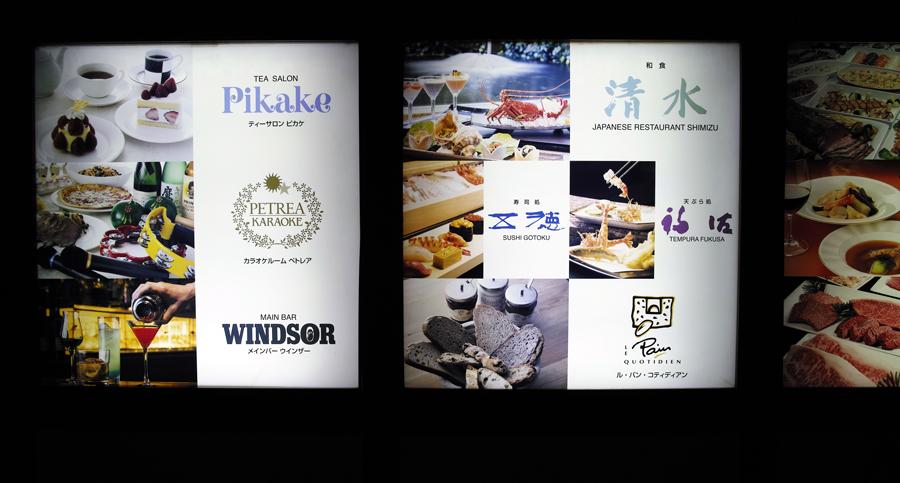 東京プリンスホテルのブッフェ~改装前に~_c0223825_17091338.jpg