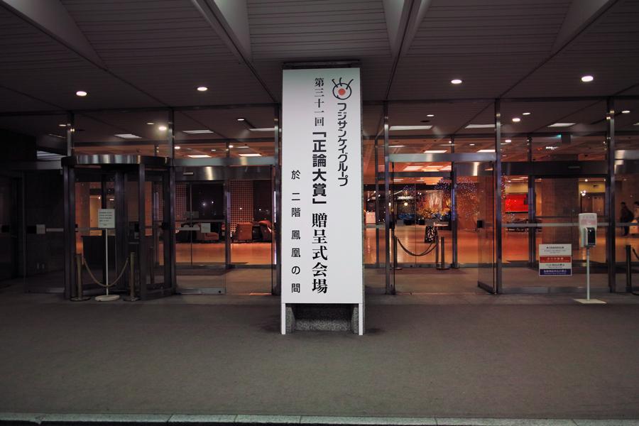 東京プリンスホテルのブッフェ~改装前に~_c0223825_23100873.jpg