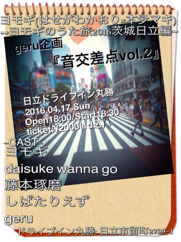 ♪ヨモギLive!@2016/4/17@茨城日立ドライブイン丸勝_c0180841_2232758.jpg