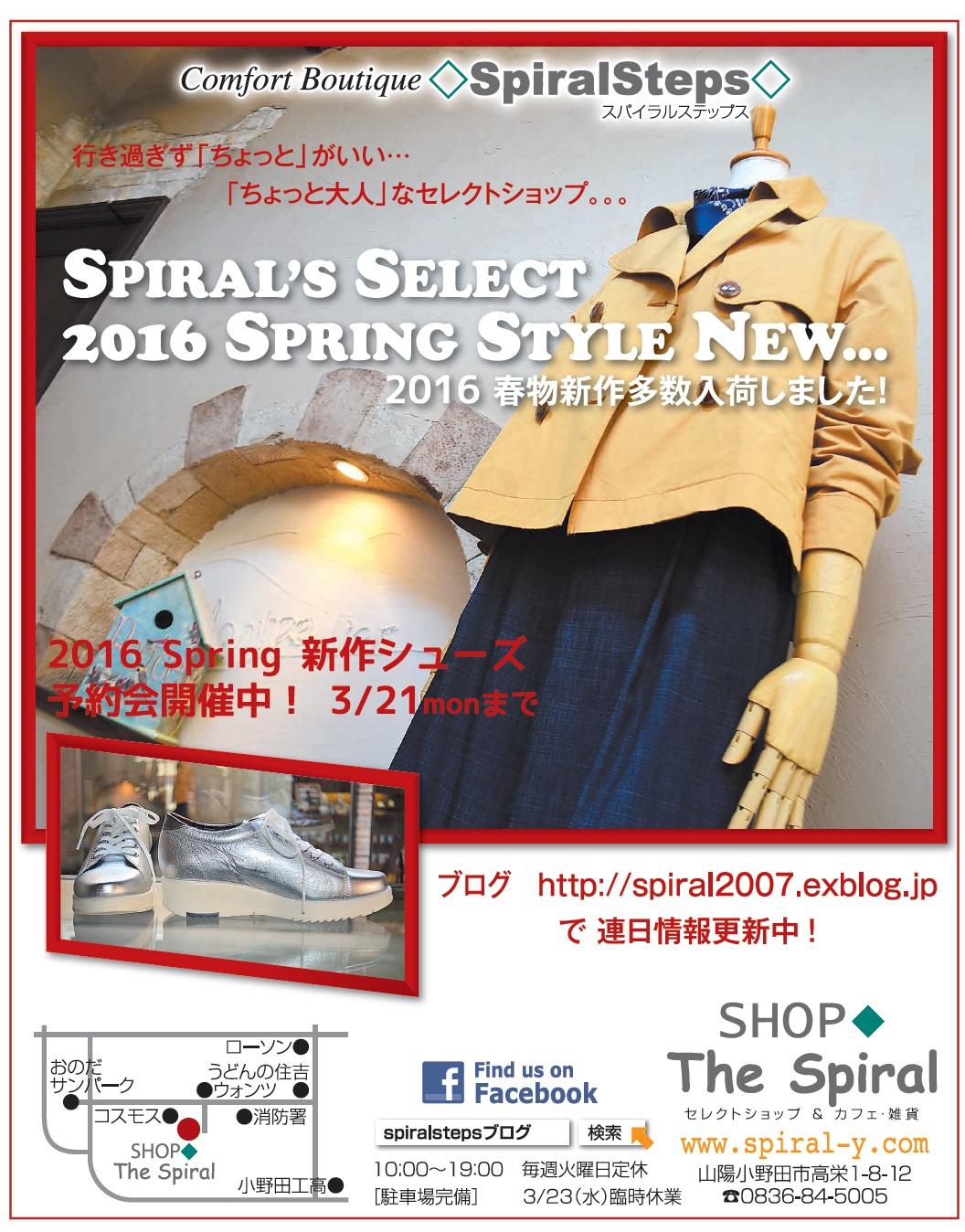 """2016 Spring Style New... 3/11fri\""_d0153941_16134223.jpg"